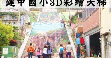 苗栗三義景點 | 建中國小3D彩繪天梯 免費新景點 拍照朝聖