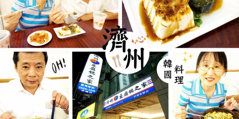 捷運松江南京站美食 | 濟州韓國料理 豆腐鍋之家 平價澎湃韓式小火鍋
