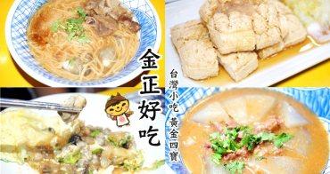 捷運永安市場站美食 | 金正好吃 永和台灣小吃 黃金四寶 百年傳承 代代飄香