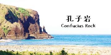 綠島景點   孔子岩 Confucius Rock 有如面壁思過的孔夫子老師