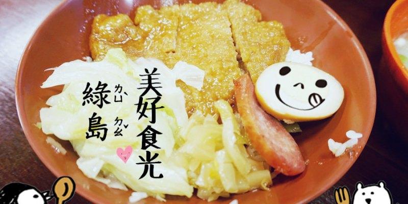 綠島美食   美好食光 飯麵 各式小菜 滷排飯