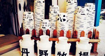 新竹橫山美食 | 丹野牧場 鮮奶冰淇淋 內灣老街美食 冰淇淋專賣店