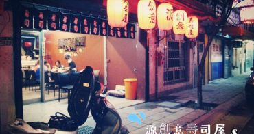 捷運永安市場站美食 | 源創意壽司屋 永和日本料理 創意握壽司