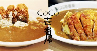 捷運徐匯中學站美食 | CoCo壱番屋 咖哩飯在日本是每天被1000萬人以上所食用的人氣料理