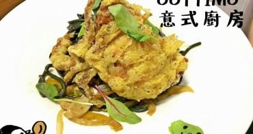 台中西區美食 | OOTTIMO 意式廚房 吃到飽 下午茶 義大利麵 牛排 PIZZA 燉飯