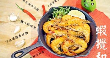 團購美食   蝦攪和 即開即食冷泡蝦 懶人料理包 下酒菜推薦好物 年菜最夠力料理