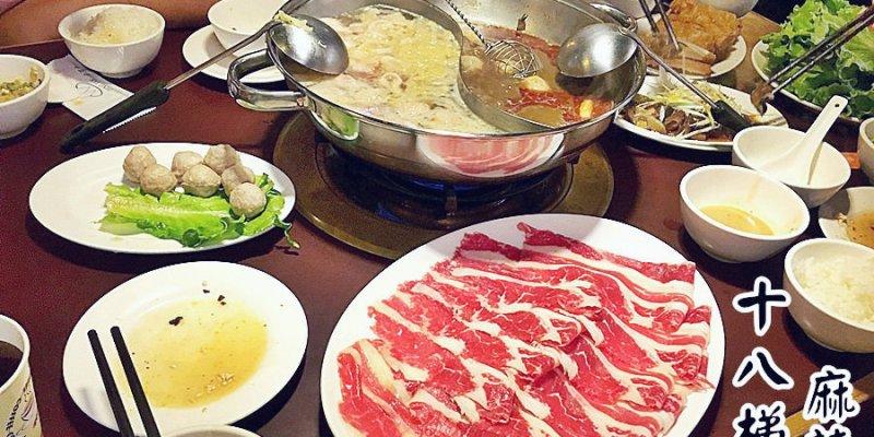 台中西區美食 十八梯麻辣鍋 精誠路美食 台中宵夜 火鍋外送
