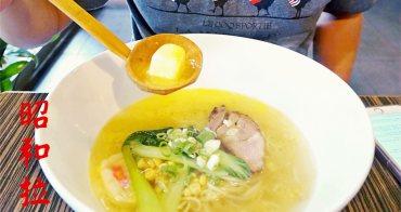 台中西區美食 | 昭和拉麵 東京30年老師傅 十年的老店 東京調理證照 就是為了一碗好湯頭