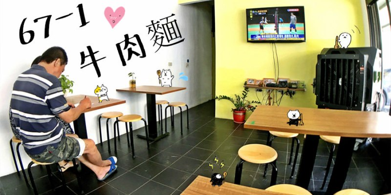 台中大肚美食 | 67-1牛肉麵 炒飯 水餃 好像咖啡廳的可愛牛肉麵店