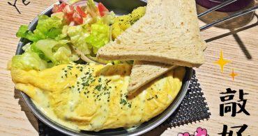 捷運行天宮站美食   敲好 找咖啡?早午餐?無論找什麼來敲好就對了!