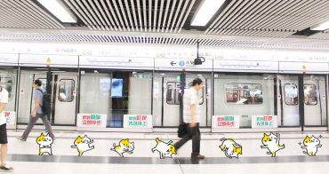 香港交通資訊 | 港鐵 MTR 八達通 地鐵搭乘 心繫生活每一程 香港旅行好方便 搭乘港鐵趴趴走 到哪裡都順暢