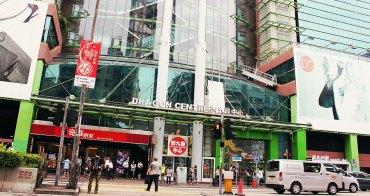 香港深水埗景點 | 西九龍中心 Dragon Centre 九層純購物消閒的大型商場