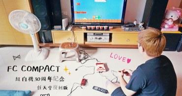 FC COMPACT | 紅白機30周年紀念 任天堂復刻版 七八年級的童年回憶 電視遊樂器