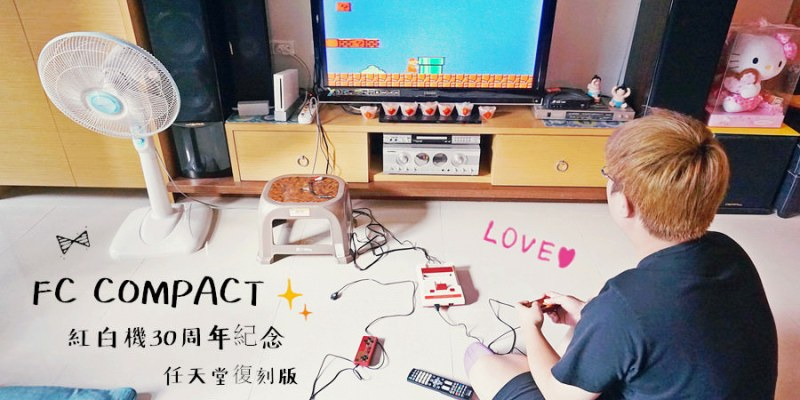 FC COMPACT 紅白機30周年紀念 任天堂復刻版 七八年級的童年回憶 電視遊樂器