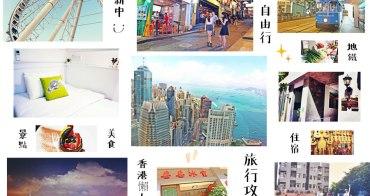 香港懶人包   景點 美食 住宿 地鐵 自由行 旅行攻略 ( 更新中 )