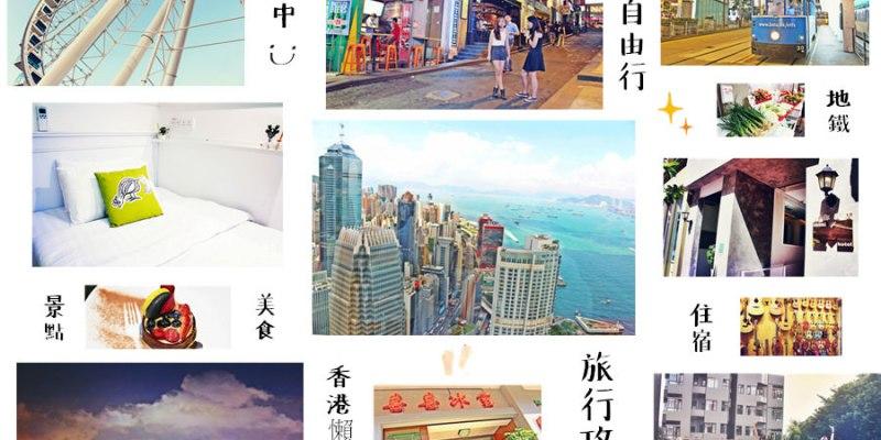 香港懶人包 | 景點 美食 住宿 地鐵 自由行 旅行攻略 ( 更新中 )