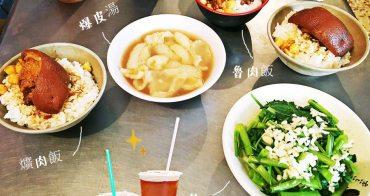 台中西區美食 | 松香爌肉飯 宵夜早點 青草世家 台中宵夜 深夜食堂 美村路美食