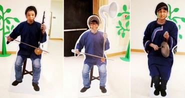台北中正景點   客家文化主題公園 客家音樂戲劇中心 藝文活動 歌舞表演 戲劇演出