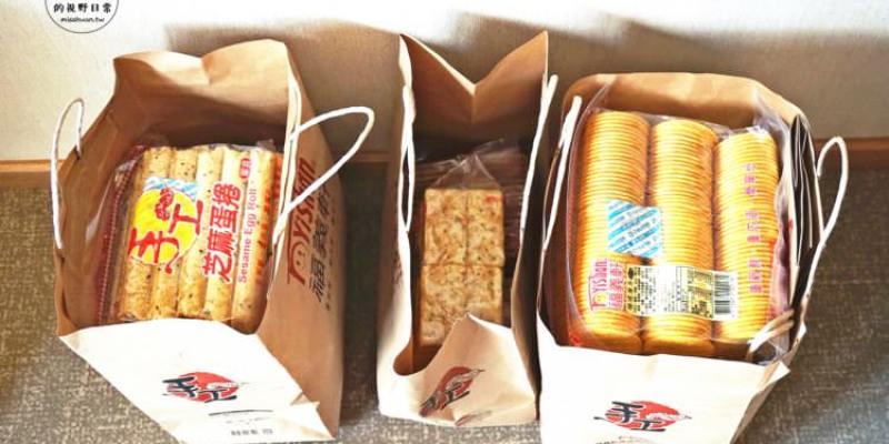 嘉義伴手禮   福義軒 老牌餅乾工廠 60年製餅經驗 手工蛋捲 福椒餅