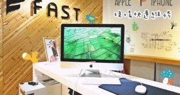台中西區 iPhone現場維修 FAST蘋果快速維修中心 到府維修 國立台灣美術館 美術園道
