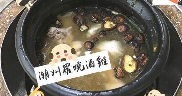 台中西區美食 | 潮州羅燒酒雞 冬天進補雞湯 30年老店 凌晨宵夜 熱炒 喝酒小酌