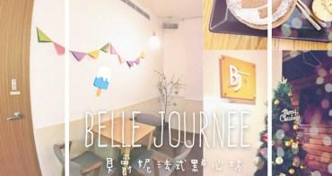 台中西區美食 | Belle Journée 貝爵妮法式點心坊 精誠商圈 下午茶 法式甜點 店狗柴柴小八