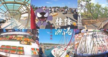 台中清水景點   梧棲漁港 觀光漁市 魚貨直銷中心 Pokemon Go 密集抓寶處 漁船 海景 活海鮮餐廳