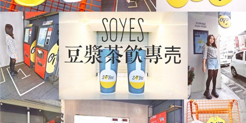 台中西區美食 SOYes 豆漿茶飲専売 台灣第一家自動點單飲料店 現點現做 專屬於你的創意豆漿茶飲