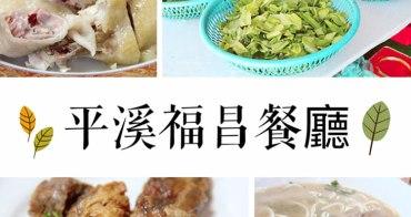 新北平溪美食 | 福昌餐廳 菁桐古早味就在菁桐老街中 山產野菜 平溪線