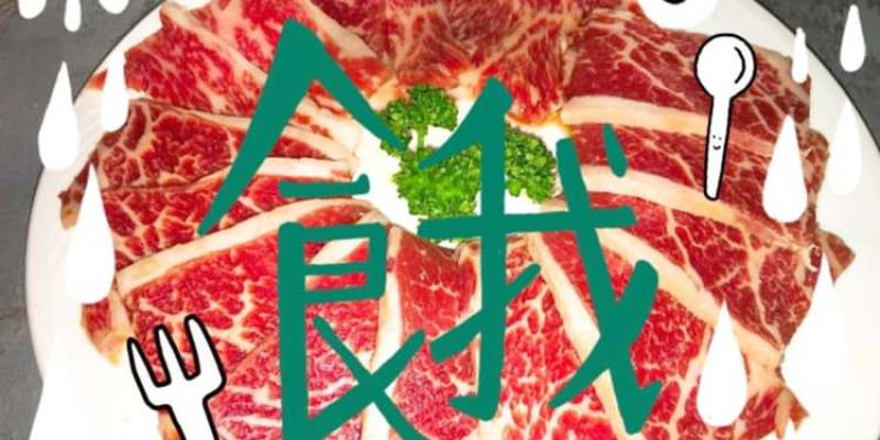 台中西區美食 KAKO KAKO 日韓式燒肉 4/28~5/08全面6折 公益路餐廳 聚餐聚會 多人燒烤套餐