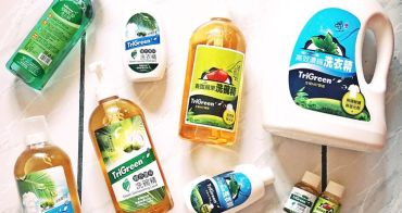 居家清潔好物 TriGreen 專業清潔劑系列 一律堅持好品質 綠色環保洗衣精 洗碗精 跟您一起愛地球 鴻淇實業有限公司