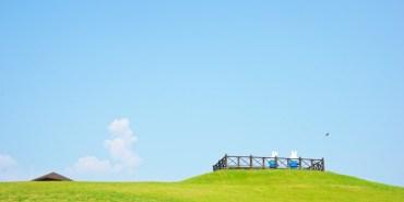 新北八里景點 米飛園區 八里文化公園 十三行博物館周邊超可愛免費景點參觀 周休二日親子同遊 野餐露營 綠油油大草地 小山賞風景