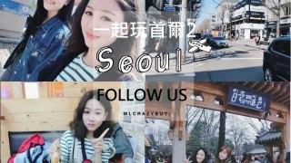 [韓國] 跟著我們遊首爾2♥行程分享篇