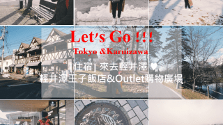 [住宿] 來去輕井澤住一晚 ♥ 輕井澤王子飯店&Outlet購物廣場
