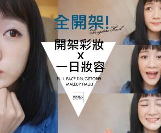 [VLOG] 全開架! 開架彩妝x一日妝容♥FULL FACE DRUGSTORE MALEUP!