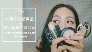 [影音] 六月彩妝愛用品+最近新買的彩妝品 ♥ June Favorites High End Products