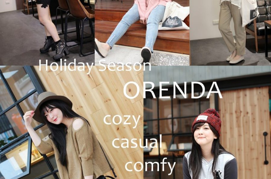 Cozy, Casual, Comfy! My Holiday Season ORENDA!