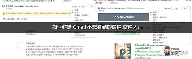 封鎖 Gmail