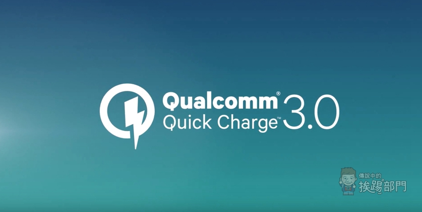 Qualcomm Quick Charge3.0