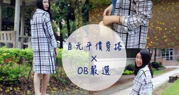 百元穿搭▌「OB嚴選」:春夏必備罩衫,平價OB服飾一衣多穿。防曬、遮胖、造型全都搞定!