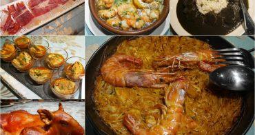 中山區美食▌公司聚餐「PURO PURO 西班牙傳統海鮮料理餐廳」:傳統道地的精緻西班牙料理@捷運忠孝復興、南京復興站(西班牙餐廳)
