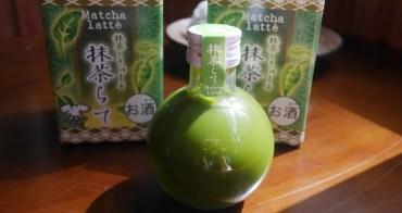 好物分享|抹茶控看過來!日本進口的「抹茶拿鐵酒」台灣也有啦~抹茶拿鐵酒新品發表會