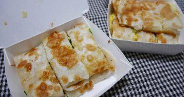 土城美食▌「啖餅坊」:想吃手工蛋餅不用跑台北,一份抵兩個蛋餅的份量,香Q脆超推薦(捷運海山站)