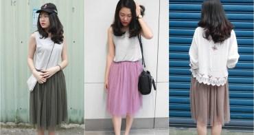 紗裙穿搭▌4種紗裙穿搭,甜美帥氣不設限,超好質感「peachy紗裙」,肉肉女也可輕鬆穿紗裙(及膝紗裙、春夏穿搭)
