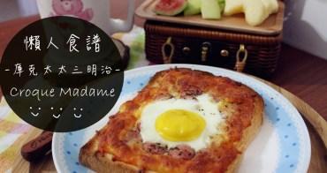 懶人早餐食譜 ▌簡易版「庫克太太」:懶人早餐食譜吐司,讓庫克太太叫你起床吧!自己在家早午餐好簡單