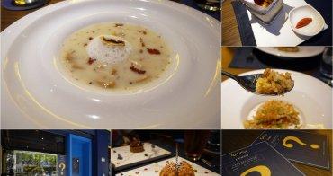 東區CP值高餐廳|二訪「Wennce Naior 乃渥爾料理」:平價午餐超推薦來聚餐約會!@捷運忠孝復興站(無菜單料理台北)