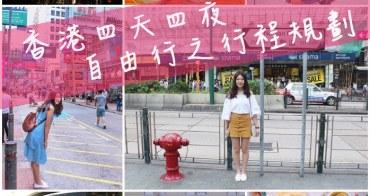 香港自由行行程規劃2016|拍照狂看這! 香港四天四夜自由行好吃又好拍! 第一次香港自助就愛上了♥ (香港必吃、香港必去、香港旅遊住宿心得、香港網路、香港機票)