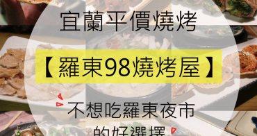 羅東美食▌平價「98燒烤屋」:吃膩羅東夜市的好選擇,美味的平價燒烤(附菜單)