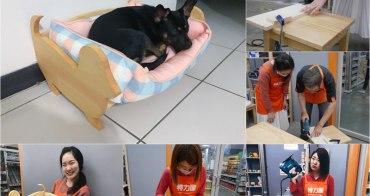 台中寵物睡床DIY  自己的寵物睡床自己做!「特力屋西屯店 木工手作課程」:狗床DIY 自己鋸木頭好厲害(台中文創)