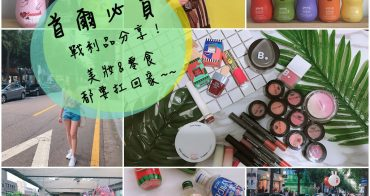 首爾必買戰利品分享|弘大、新沙洞逛街超好逛!韓國必買美妝、零食、韓國便利商店飲料(2018.10.15更新)